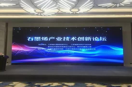 江苏省新加坡乐和彩最新资料烯创新中心揭牌 协调产业链创新突破