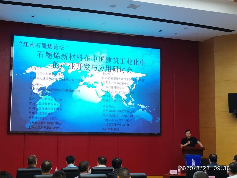 """""""江南石墨烯论坛--石墨烯新材料在中国建筑工业化的产业开发与"""
