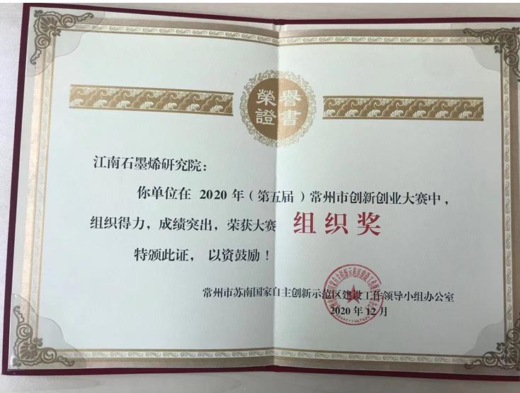江南石墨烯研究院连续五年获得常州市创新创业大赛优秀组织奖