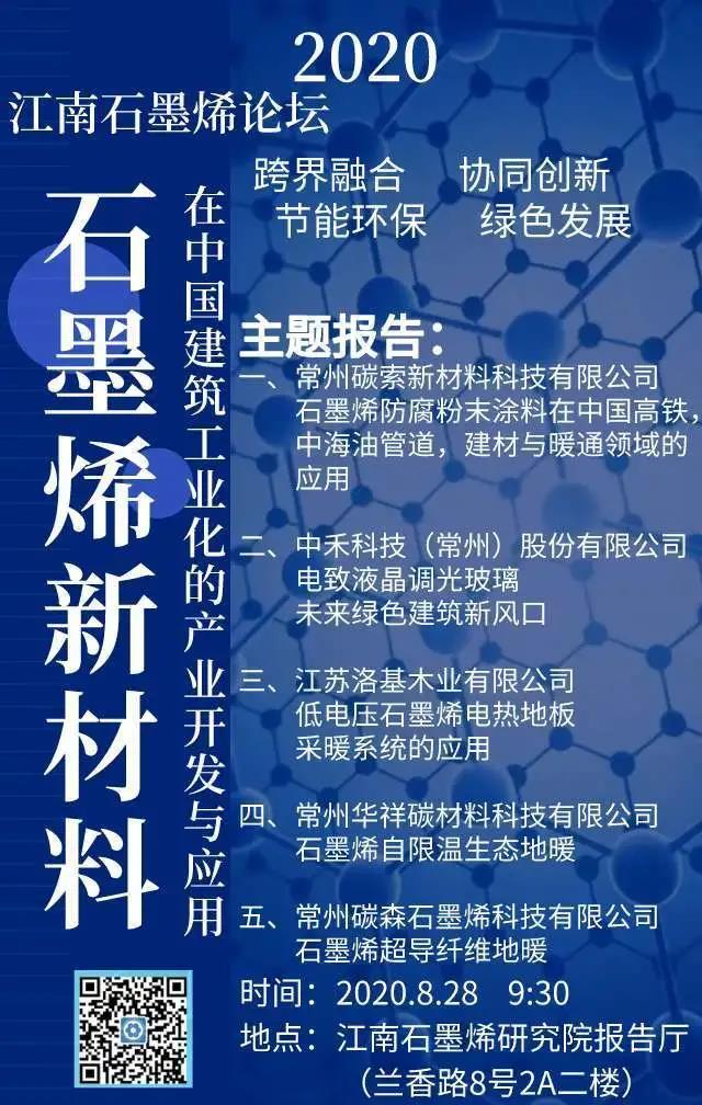 活动预告 | 2020江南石墨烯论坛 石墨烯新材料在中国建筑